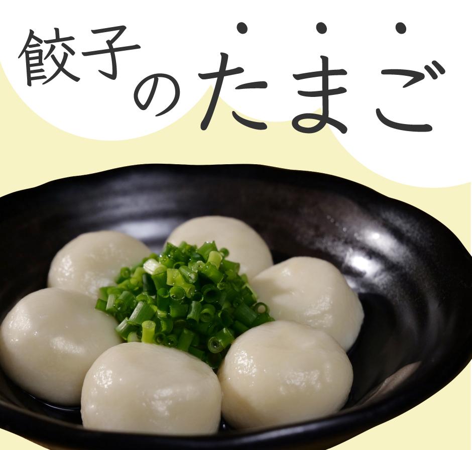 買えるアベマ限定水餃子3種セット(餃子のたまご)