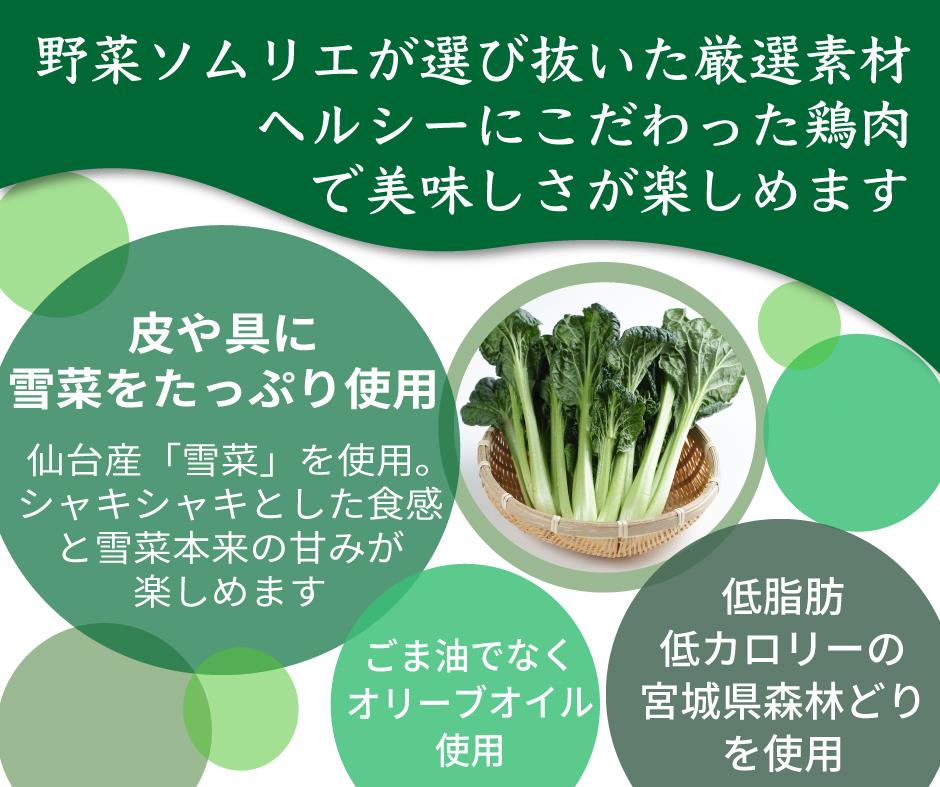仙台あおば餃子(買えるアベマ限定水餃子3種セット)野菜ソムリエ厳選の素材