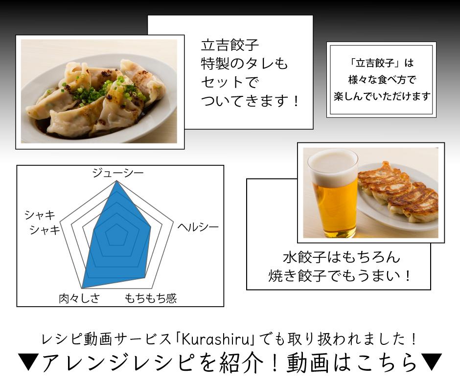 買えるアベマ限定水餃子3種セット(立吉餃子の手作り餃子)