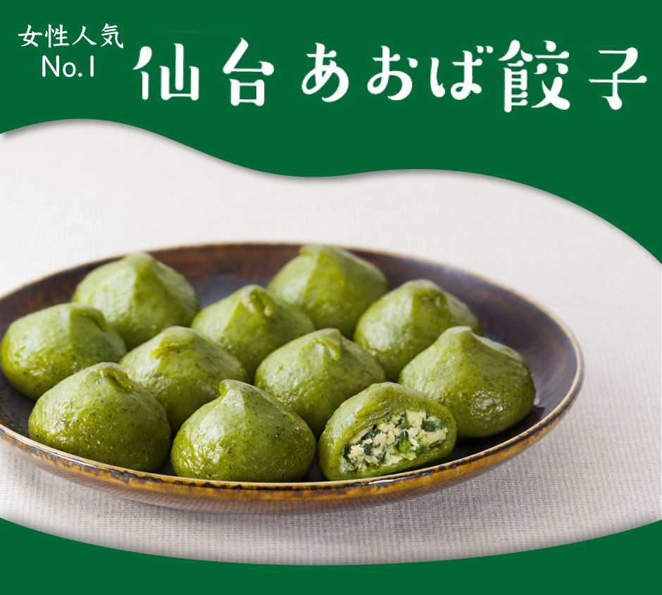買えるアベマ限定水餃子3種セット(仙台あおば餃子)
