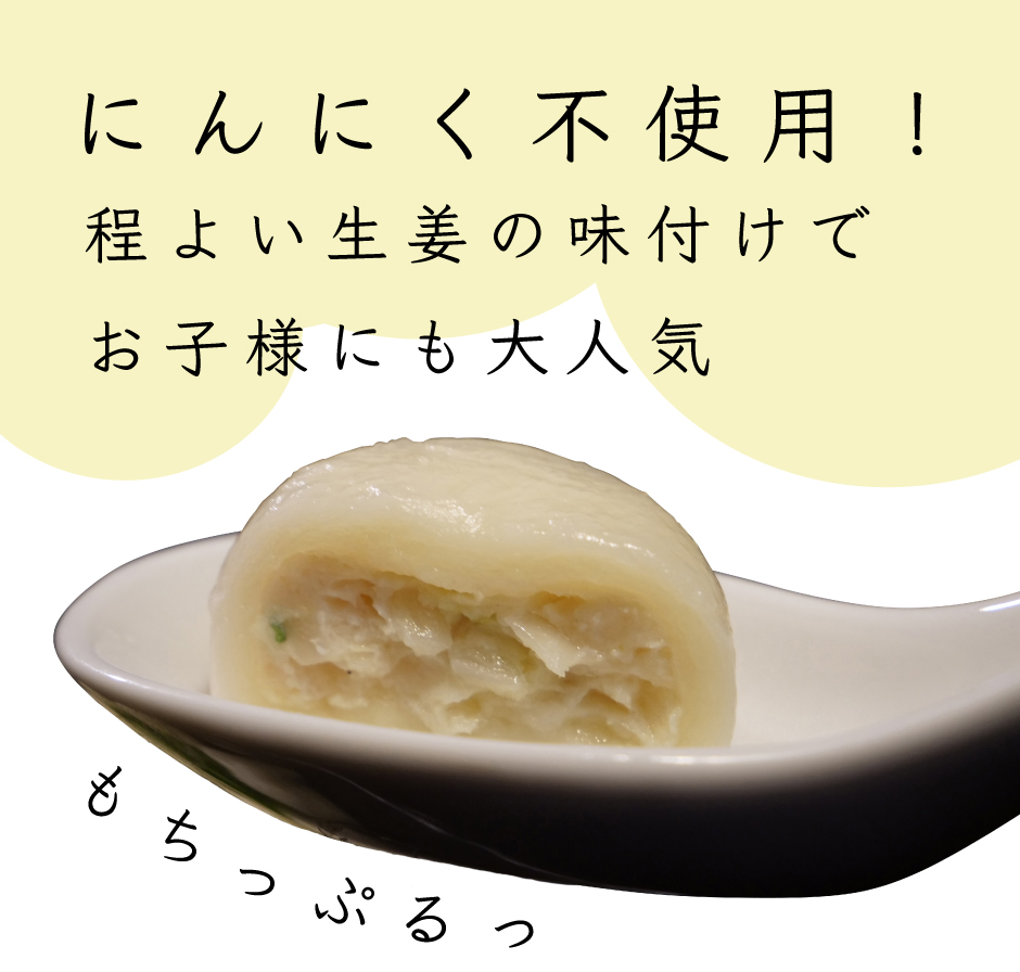 買えるアベマ限定水餃子3種セット(餃子のたまご)にんにく不使用