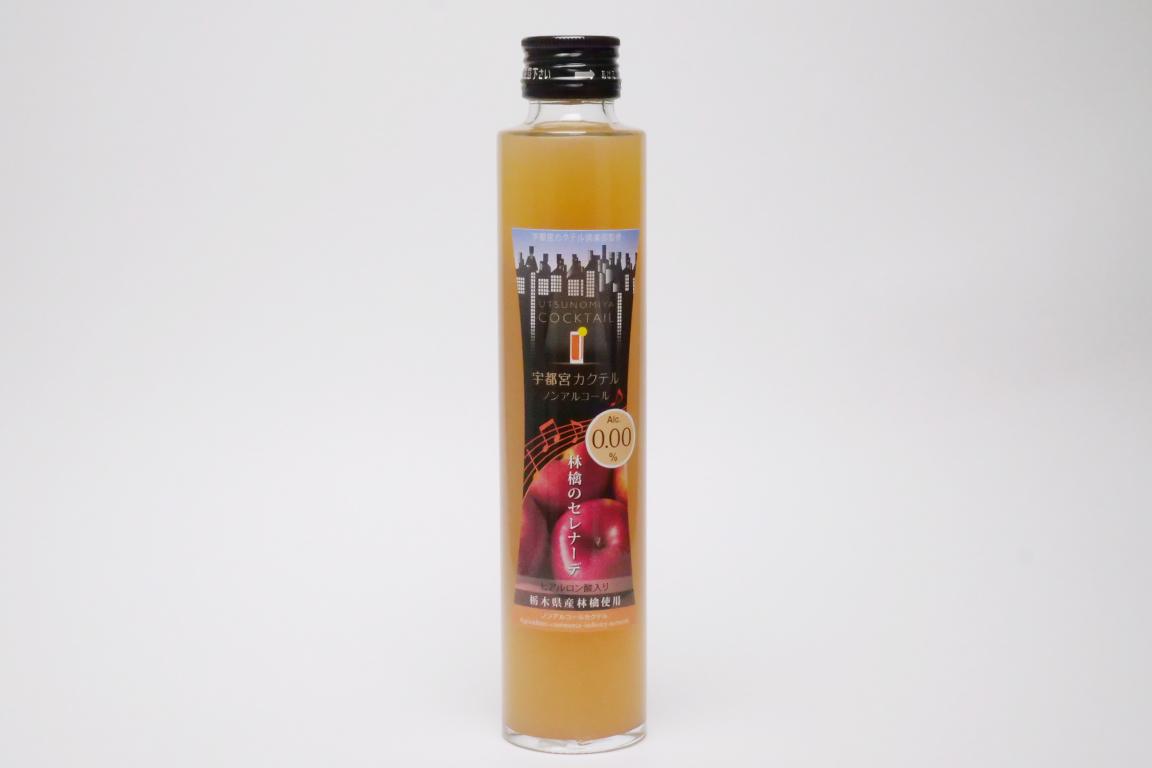 宇都宮カクテル ノンアルコール宇都宮の完熟りんごを使った「林檎のセレナーデ」