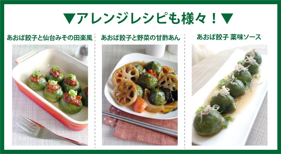 仙台あおば餃子(買えるアベマ限定水餃子3種セット)アレンジレシピ