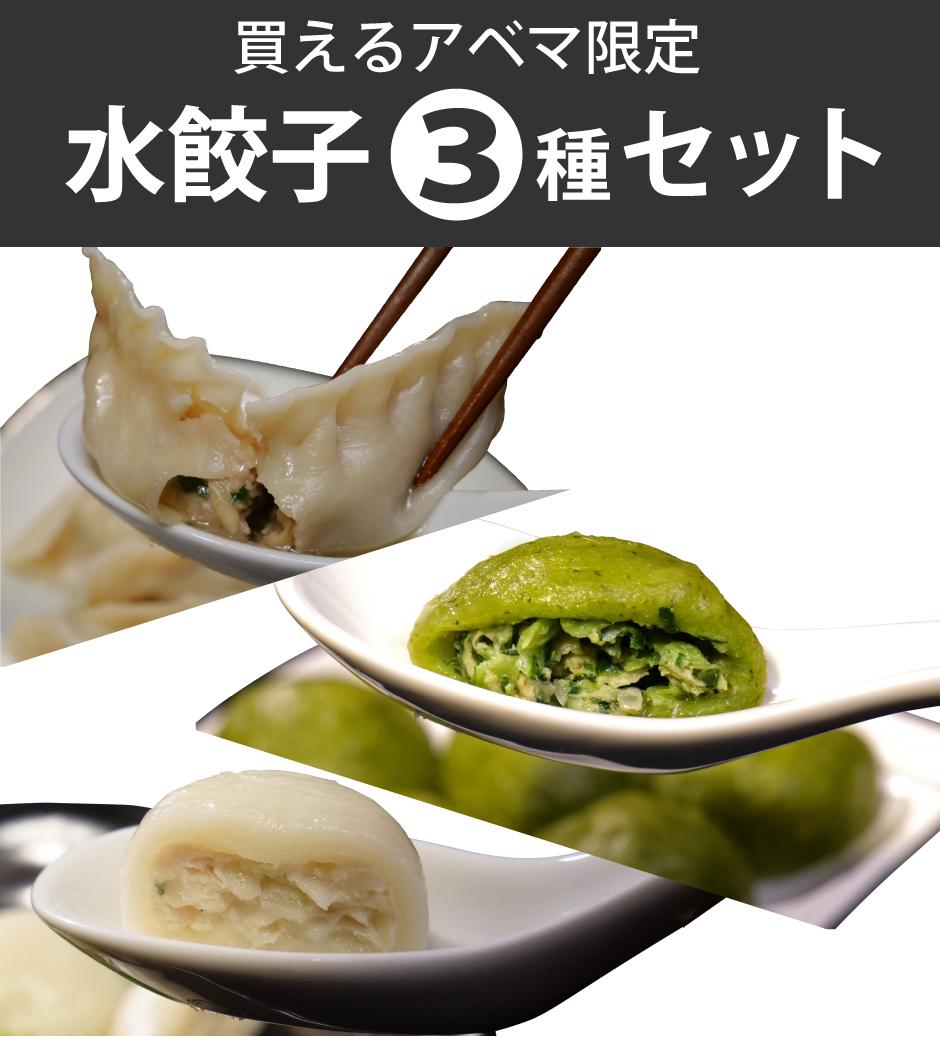 買えるアベマ限定水餃子3種セット(餃子のたまご・立吉餃子の手作り餃子・仙台あおば餃子)