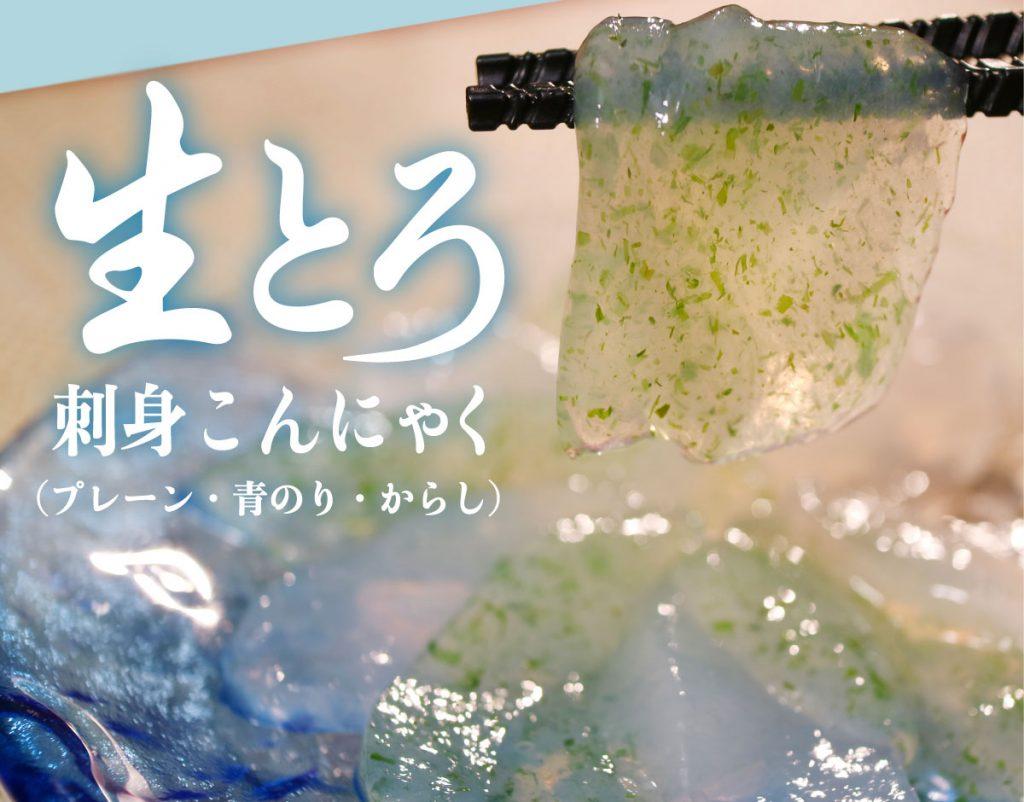 茨城県生とろさしみこんにゃく3本セット(プレーン・青のり・からし)