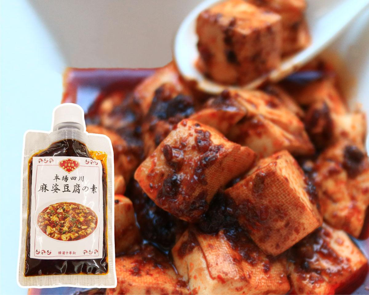 京華樓3種セット 麻婆豆腐の素