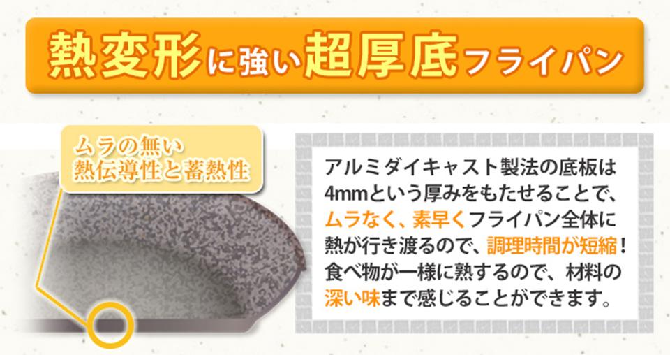 熱変形に強い超厚底のスーパーストーンバリアフライパン