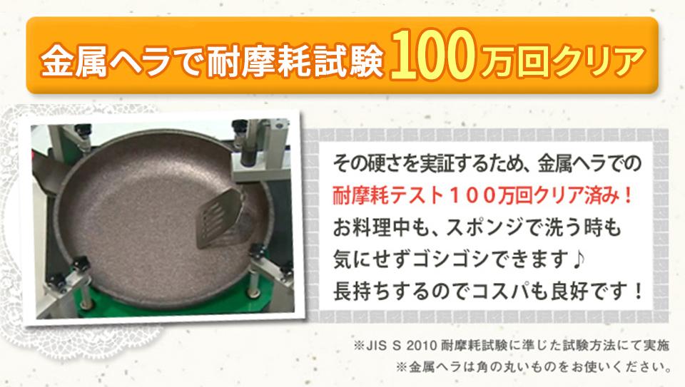 耐摩擦試験100万回クリアのスーパーストーンバリアフライパン