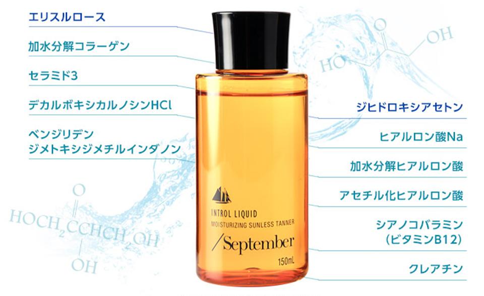 小麦肌の演出に加えオールインワン美容液として肌ケアできるセプテンバー