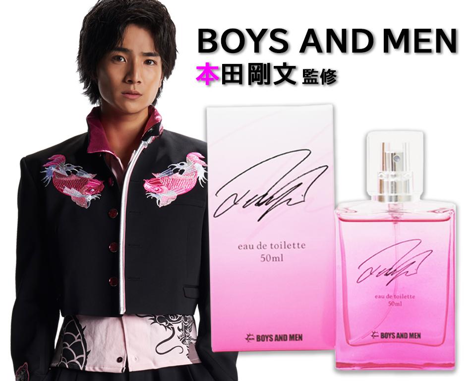 BOYS AND MEN 本田剛文が監修のオリジナル香水