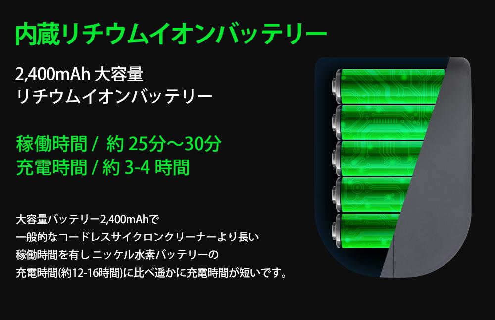 V-Lite強力なバッテリー