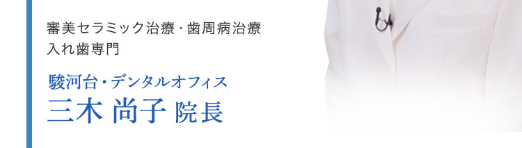 審美セラミック治療・歯周病治療入れ歯専門 駿河台・デンタルオフィス三木尚子院長