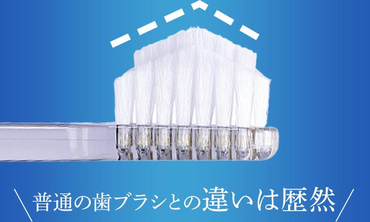 普通の歯ブラシとの違いは歴然