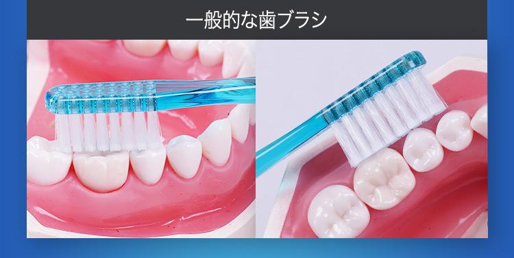 一般的な歯ブラシ