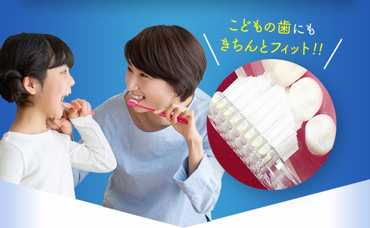 こどもの歯にもきちんとフィット!!