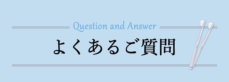 Question and Answerよくあるご質問