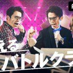 初回はボイメン辻本達規さん、本田剛文さんがガチ喧嘩プレゼンバトル!? 「買えるAbemaTV社」がリニューアル新番組「買えるバトルクラブ」を始動