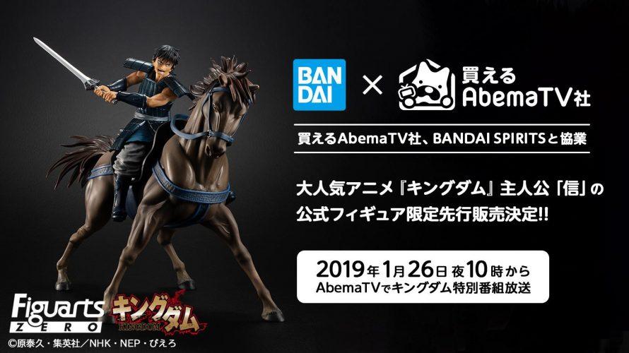 買えるAbemaTV社がBANDAI SPIRITSと協業 コラボレーション企画第一弾、大人気アニメ『キングダム』 主人公「信」のフィギュア、数量限定での先行販売が決定