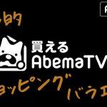 革命的ショッピングバラエティ「買えるAbemaTV社」 初の限定オリジナル商品を販売決定! ~第1弾はスタイリスト・平健一さんプロデュースのグリップスワニーグローブ オリジナルカラー~